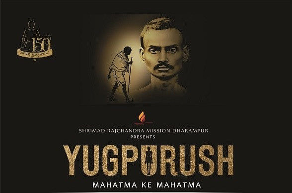 Yugpurush Mahatma Ke Mahatma